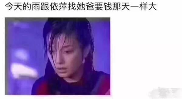 雨跟依萍找他爸要钱那天一样大.动画包qq上图片表情图片