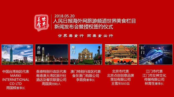 机构:热烈荣获北京点创创意品牌策划花边庆祝美食春节喜报图片