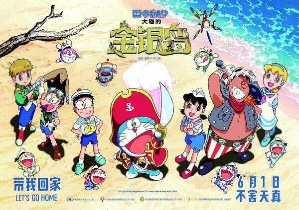 哆啦A梦 大雄的金银岛丨童心不会消逝,它只是轮回图片