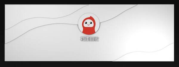 花生日记总部强势进驻广州互联网新高地 新起点 新征程