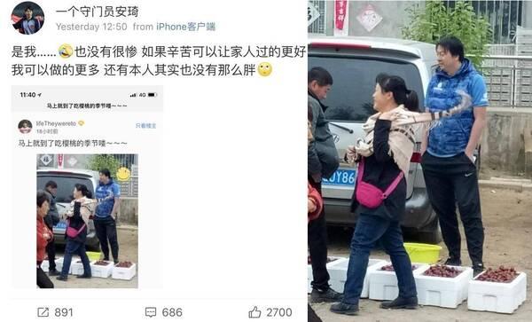前国足门将沦落街头摆摊卖樱桃,29岁v门将本可表情微抽烟信图片包图片
