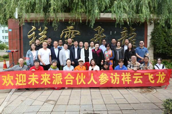 未来派参访祥云飞龙--暨商业模式合伙人商业实战课程