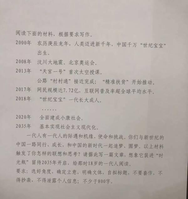 2010北京高考作文范文如题 谢谢了图片