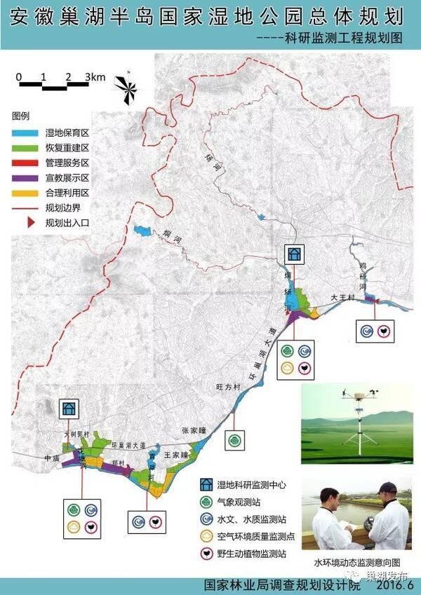 喜讯!安徽巢湖半岛国家湿地公园总体规划斩获国际大奖!