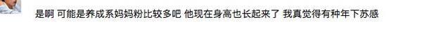 王俊凯人设有毒,乖宝宝人设遭到质疑!
