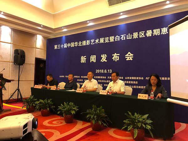 从6月13日在石家庄举行的第三十届中国华北摄影艺术展览暨白石山
