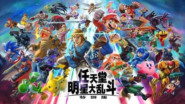中文版《任天堂明星大乱斗特别版》公布图片来源任天堂官网