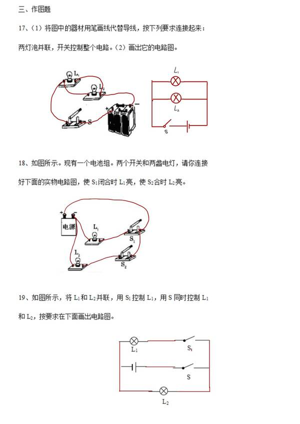 初中物理电学|电路图练习题及答案,都是一些基础题,快