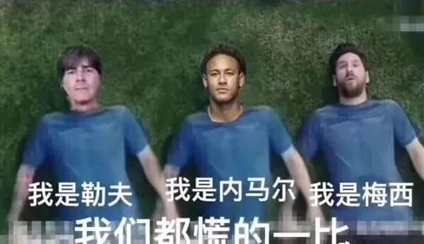 蒙牛的世界杯梅西广告遭到恶搞,对品牌主而言是福还是祸