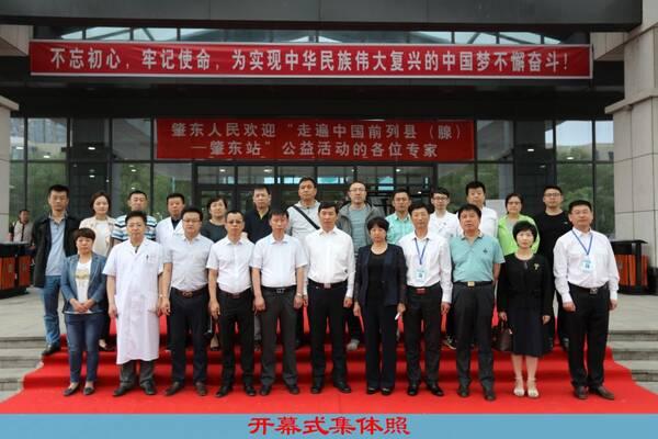 【肇东市人民医院】开展第八期走遍中国前列