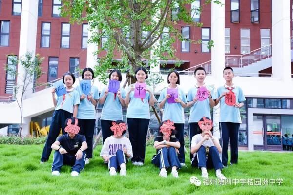 福州四中桔园洲中学_福州十八中,四中桔园洲为考生送祝福,场面超