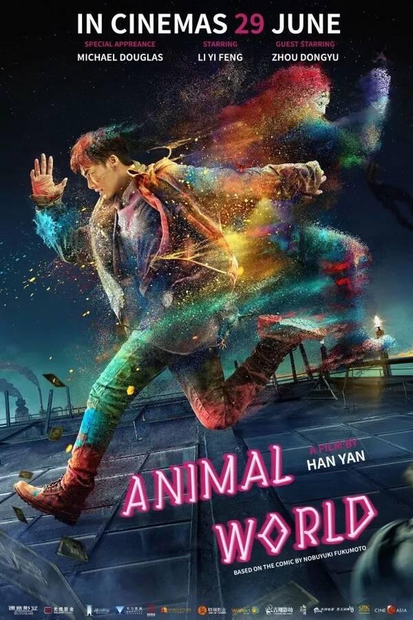 李易峰《动物世界》今日点映 观众:国产电影中最好的!