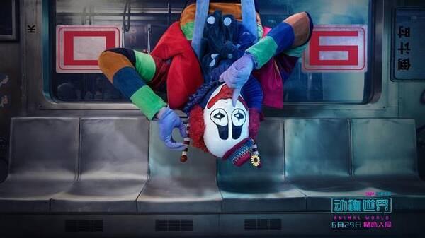 电影《动物世界》:扪心自问,你心里有没有一个略带邪恶的小丑?