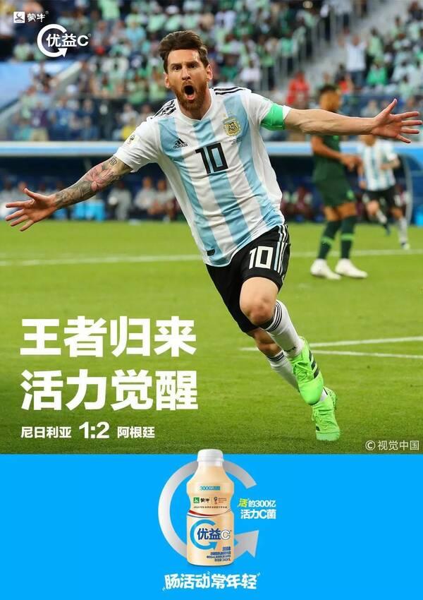 世界杯的剧本蒙牛广告早就写好了