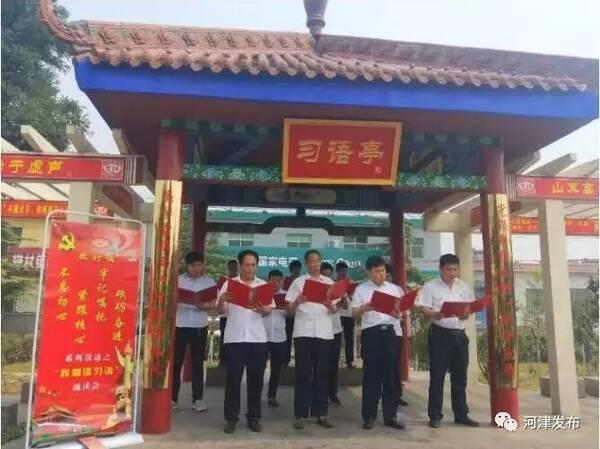河津市樊村镇:习语亭下读习语