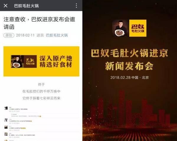 2018 年 2 月 21 号,巴奴毛肚火锅在公众号发布了《进京邀请函》