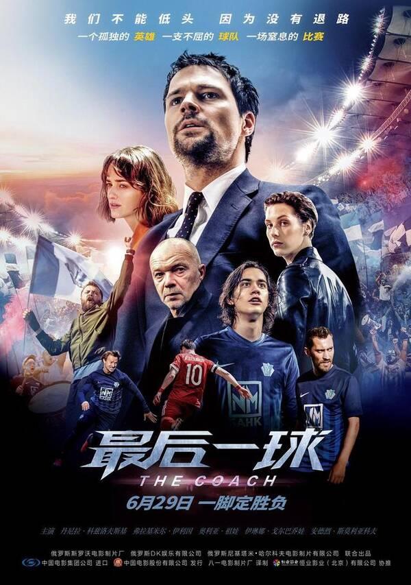 今日7部电影 李易峰周冬雨《动物世界》好评如潮 黄晓明搭档史泰龙