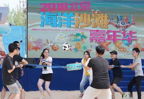 看足球超纪录戏水玩沙 北京海洋沙滩嘉年华开幕   2018年北京海洋沙滩嘉年华6月30日在朝阳公园开幕。从今天至8月31日,来游玩的市民除了可以在五千平米湖景泳池和两万平米奥运沙滩上戏水玩沙外,还可以观看世界杯,参加丰富的世界杯游乐活动,在周末直播节目上挑战北京纪录。   北京海洋沙滩嘉年华从2009年创办至今,已经进入第十个年头。作为夏日户外大型活动的黄金品牌,北京海洋沙滩嘉年华为广大市民和海内外游客在北京市区打造出一个高品质的休闲乐园,为北京人每年夏季的休闲娱乐提供了一个好的选择。