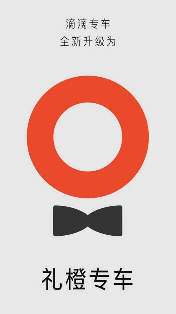 直接改成了礼橙,全新的品牌logo与之前的滴滴出行有着天差地别的变化图片