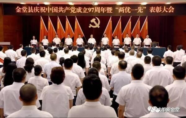 金堂县庆祝中国共产党成立97周年暨两优一先