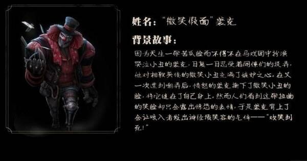 《第五人格》-《动物世界》跨界联动,悲情监管者小丑