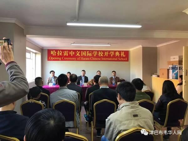 【津巴新闻】哈拉雷中文国际学校今日正式开学