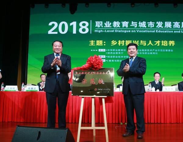 2018职业教育与城市发展高层对话会在杨凌举行图片