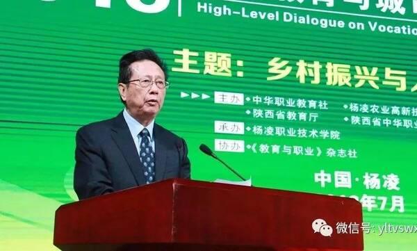 """全国职教领域众多重量级专家齐聚杨凌 以""""乡村振兴与人才培养""""为主题图片"""