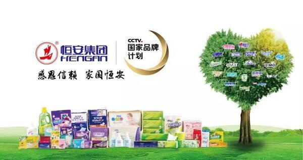 目前中国纸尿裤行业有1200个左右的品牌,恒安集团的系列产品深受广大