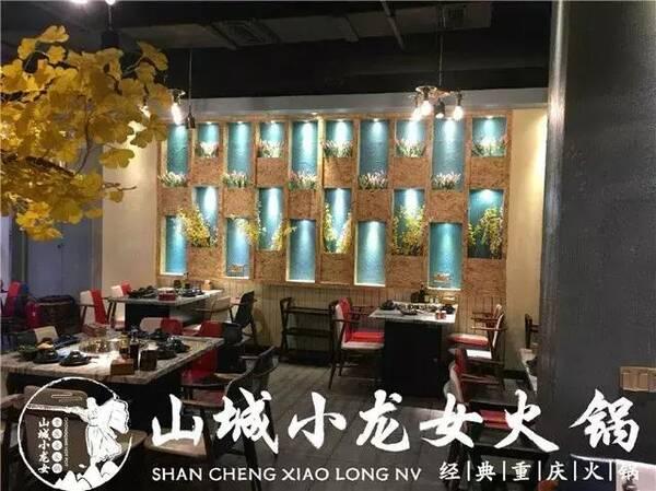 山城小龙女火锅的装修风格有哪些?