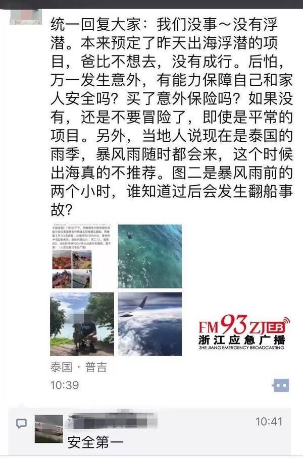 揪心!泰国普吉岛沉船遇难幸存者谈海上惊魂求生,其中一句话.