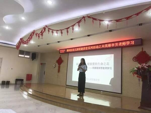 浉河区幼小男园:最美教养员 日博官方网址的生命之花