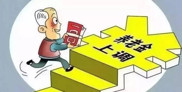 2019年吉林省涨养老金多少