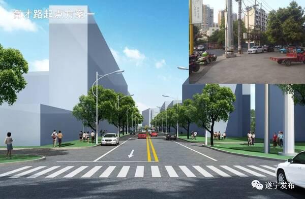 遂宁道路改造(育才路起点)方案图 改造范围   此次主要改造范围为西