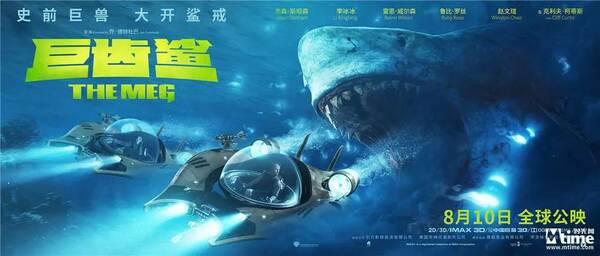 生死竞速_斯坦森李冰冰《巨齿鲨》发布全新海报 与鲨鱼生死竞速
