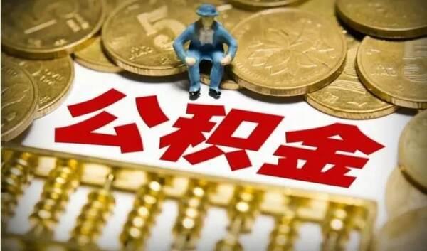 北京提取公积金时间是每三个月一次,是必须满4500才能提取吗?