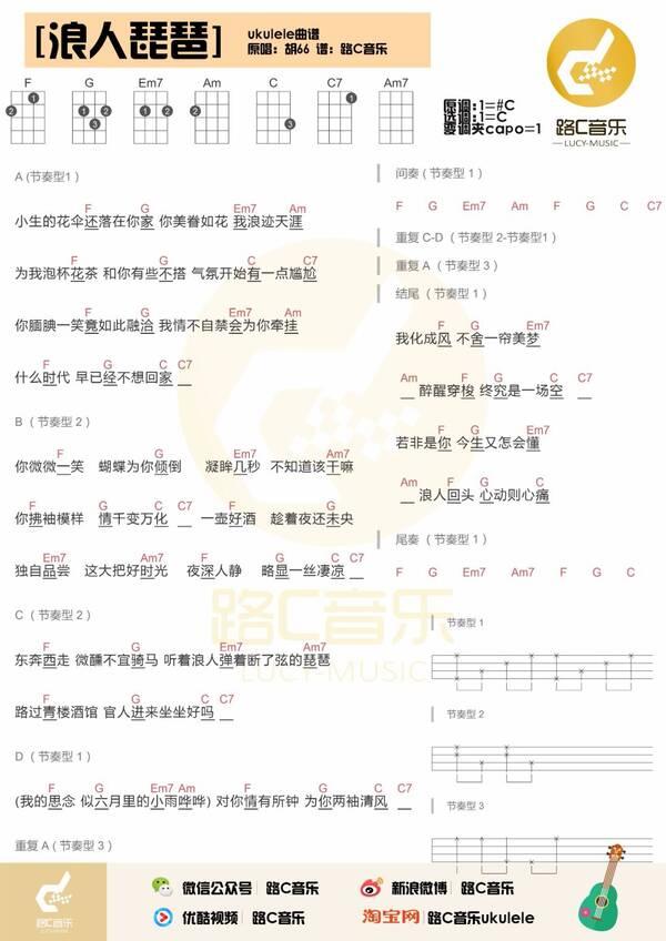 路C音乐课 浪人琵琶 胡66 尤克里里教学 曲谱