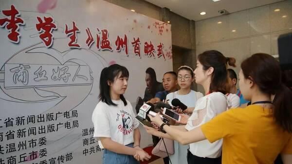 天后故事片《李学生》温州首映式电影之征电视剧床戏图片