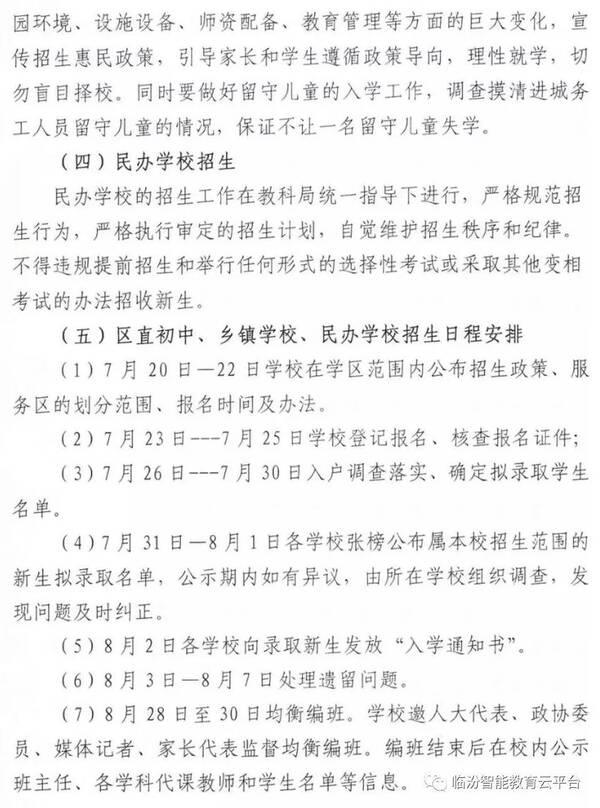 临汾尧都区2018年中小学v小学方案正式发布!附中高度小学建筑图片