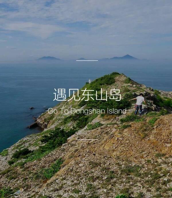 """东山岛:鱼骨沙洲 海边民宿 """"世纪海角""""日出 苏峰山"""