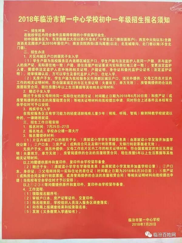 2018年临汾市第一中心小学小学、学校v小学开申请转学深圳初中图片
