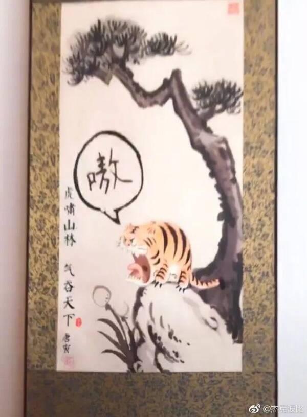 03 100w买的虎啸山林图, 求各位鉴定一下! 都说是唐伯虎的真迹!图片