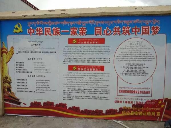 玛沁县交通运输局多举措推进民族团结进步创建工作