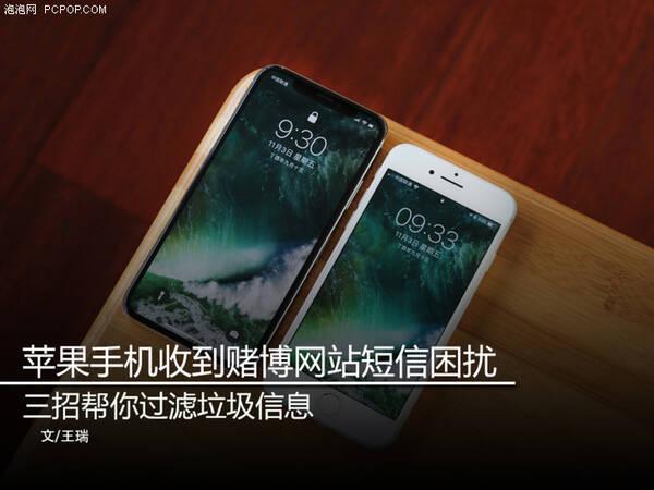 苹果手机收到赌博网站短信困扰 三招帮你过滤垃圾信息