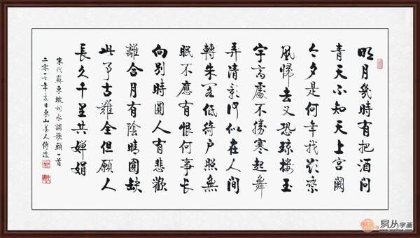 启功传人李传波新品力作《水调歌头》(作品来源:易从网)图片