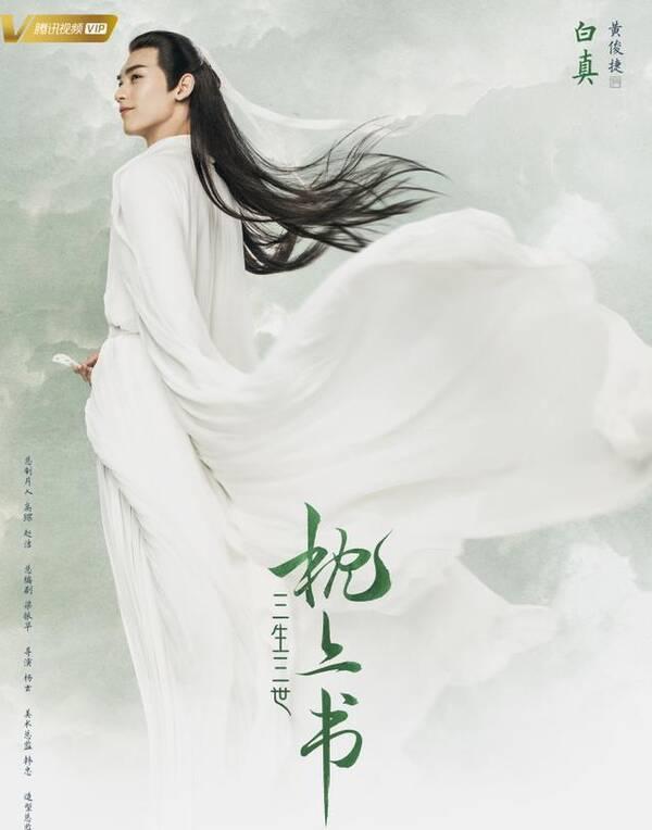 三生三世枕上书发布新海报,网友:看到主演的名单我就图片