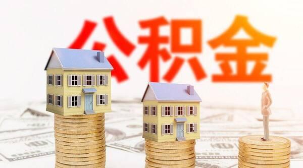 公积金�9a_用公积金还房贷真的比商业贷款轻松吗?两者有什么区别