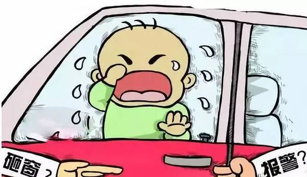 在这里提醒一句,下车后一定往车里多看看,如果发现孩子被困,学会以下自救方法! 拨打救援电话 如果确定备用钥匙在短时间内无法找到,并且自身救援困难的情况下,应迅速及时拨打救援电话或联系开锁公司。如果能拿到备用钥匙,应迅速找到备用钥匙开门。 安抚孩子情绪 发现儿童被困车内后,首先大人自身要保持镇定,然后再去安抚孩子的情绪。因为本身密闭的车厢内就缺氧,如果孩子大声哭闹,反而使体力消耗,也增加了救援的难度。要转移孩子的注意力,不要让孩子紧张,尽量使其保持安静,等待救援。 引导孩子自救 如果被困孩子在3岁以上,有