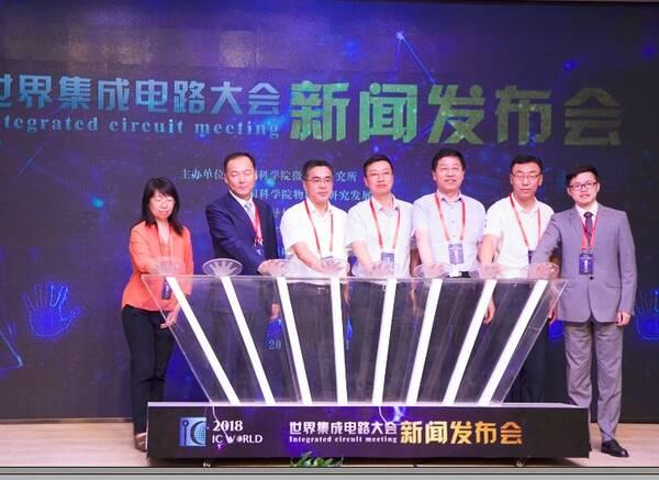 4个主论坛 世界集成电路大会 2018北京国际微电子研讨会 第五届全球