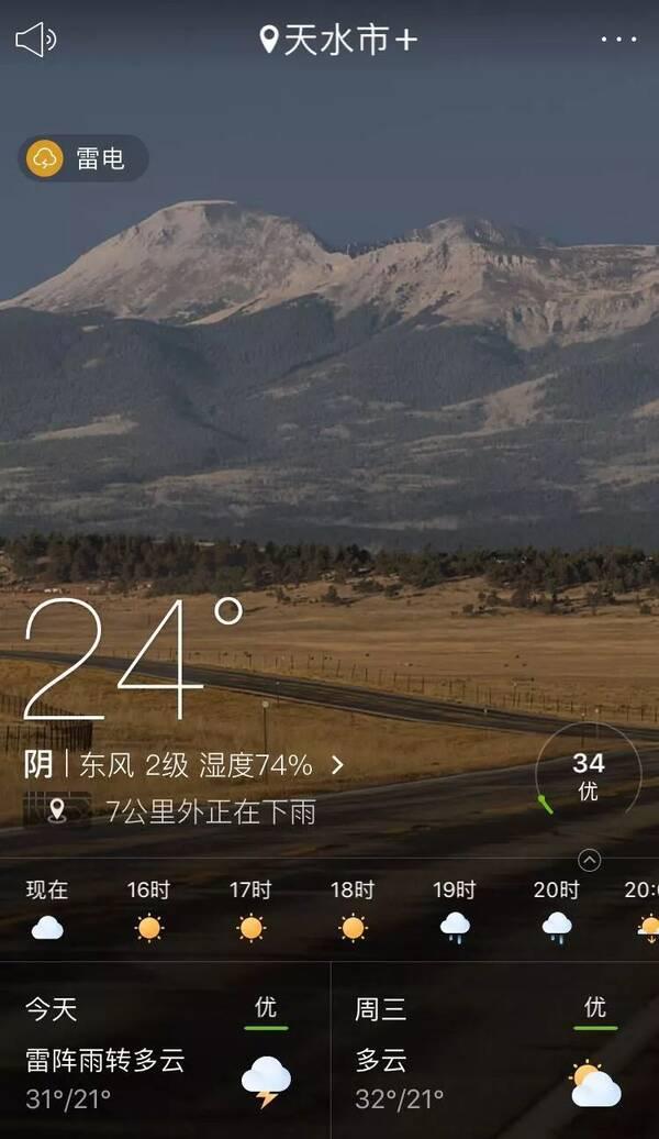 ۞7_强降雨*冰雹又要来啦12天水发布雷电黄色预警信号